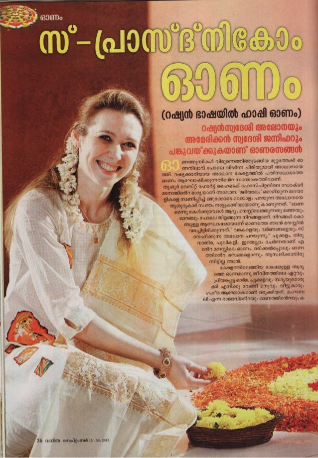 Jennifer Kumar in Vanitha, Malayalam Magazine