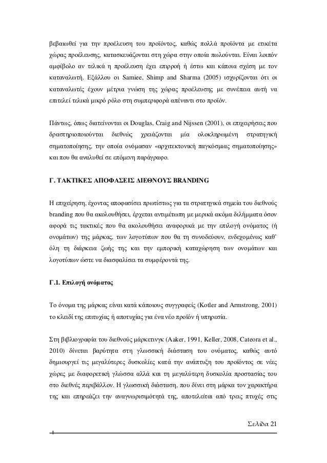 marketing dissertation topics 2019