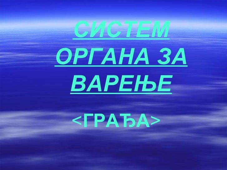 СИСТЕМОРГАНА ЗА ВАРЕЊЕ <ГРАЂА>