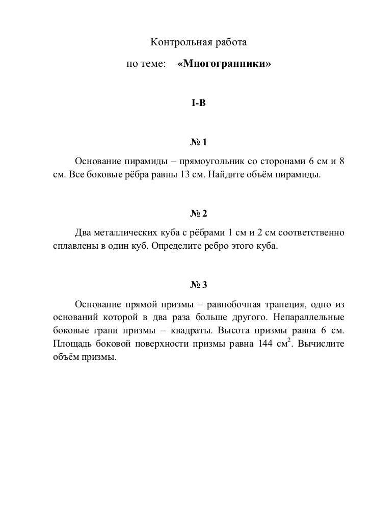 контрольная работа variant i Контрольная работа по теме Многогранники