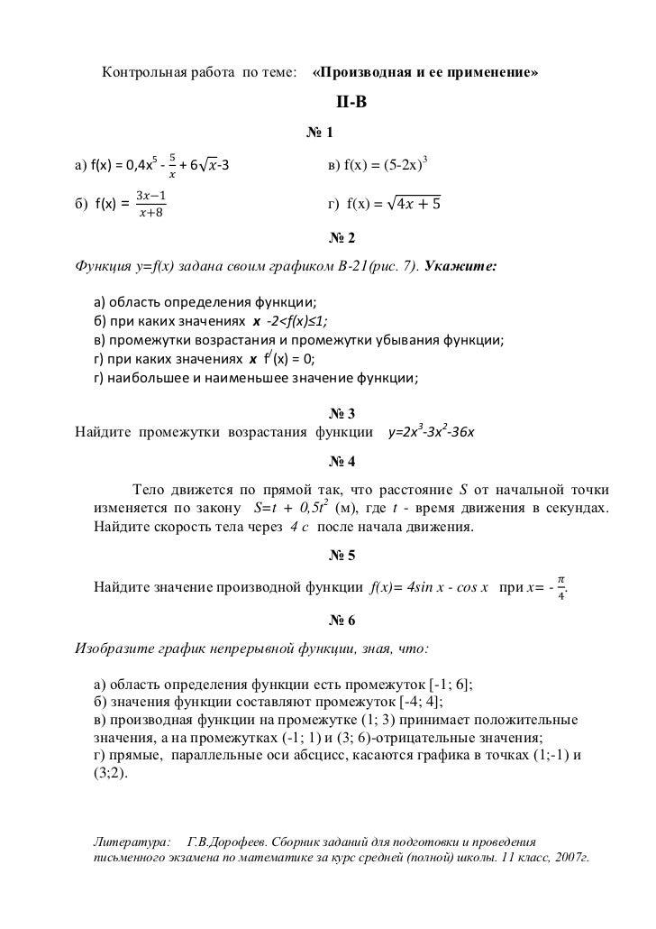 контрольная работа variant ii Контрольная работа по теме Производная и ее применение