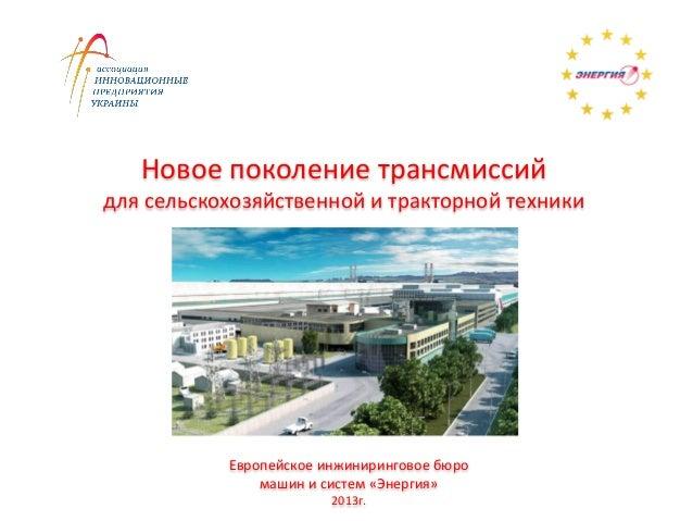 Новое поколение трансмиссий для сельскохозяйственной и тракторной техники Европейское инжиниринговое бюро машин и систем «...