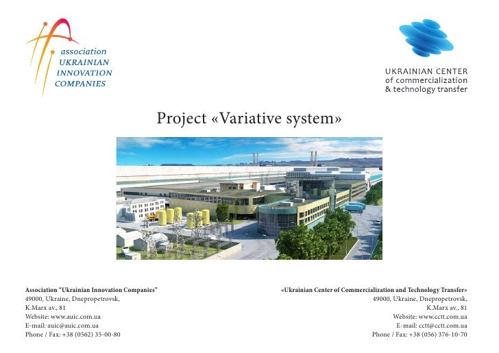"Project «Variative system»     Association ""Ukrainian Innovation Companies""                «Ukrainian Center of Commercial..."