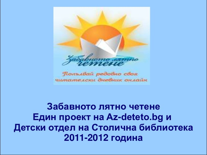 Забавното лятно четене   Един проект на Az-deteto.bg иДетски отдел на Столична библиотека          2011-2012 година   БИБЛ...
