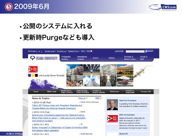 2009年6月 ©2014 CMScom info@cmscom.jp •公開のシステムに入れる •更新時Purgeなども導入 5
