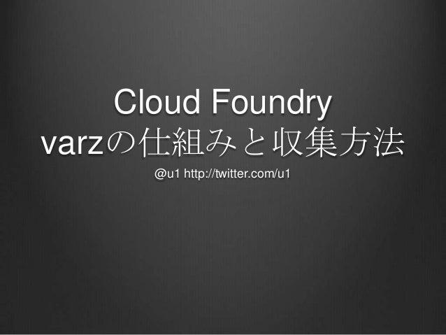 Cloud Foundry varzの仕組みと収集方法 @u1 http://twitter.com/u1