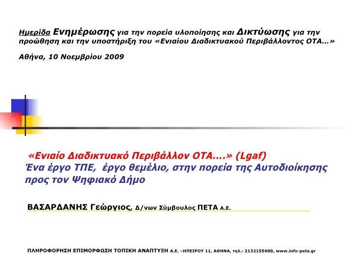 «Ενιαίο Διαδικτυακό Περιβάλλον ΟΤΑ….» ( Lgaf)  Ένα έργο ΤΠΕ,  έργο θεμέλιο, στην πορεία της Αυτοδιοίκησης προς τον Ψηφιακό...