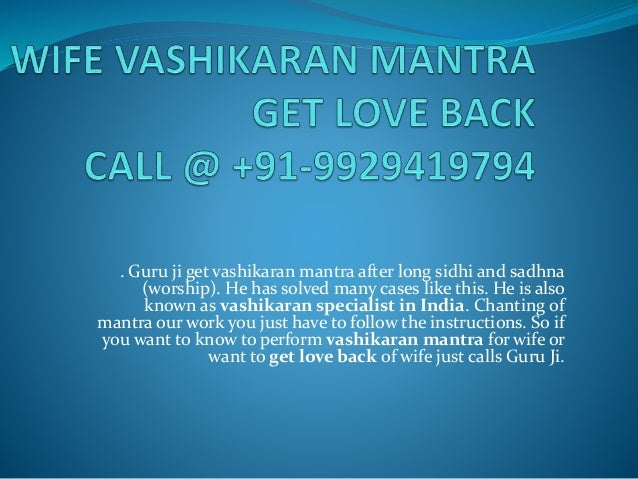 . Guru ji get vashikaran mantra after long sidhi and sadhna (worship). He has solved many cases like this. He is also know...