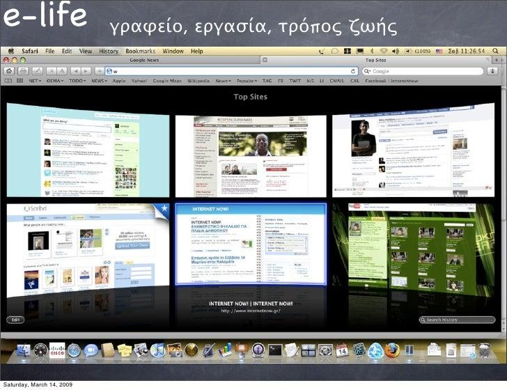 e-life                     γραφείο, εργασία, τρόπος ζωής     Saturday, March 14, 2009