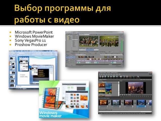 Программу для создания буктрейлера на русском