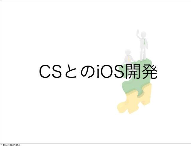 CSとのiOS開発 14年4月3日木曜日