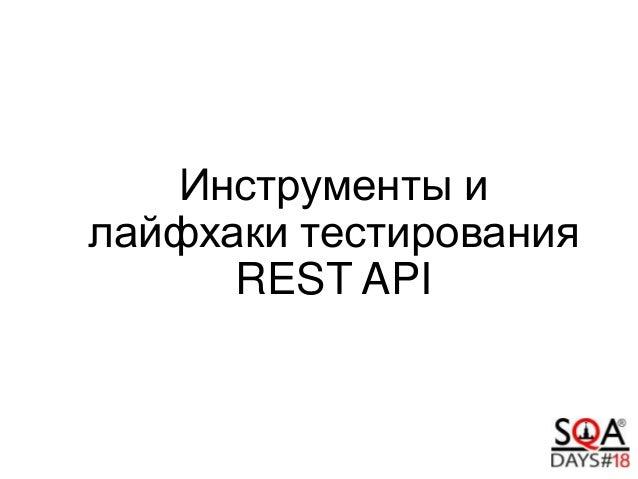 Инструменты и лайфхаки тестирования REST API