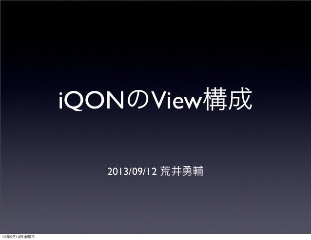 iQONのView構成 2013/09/12 荒井勇輔 13年9月13日金曜日