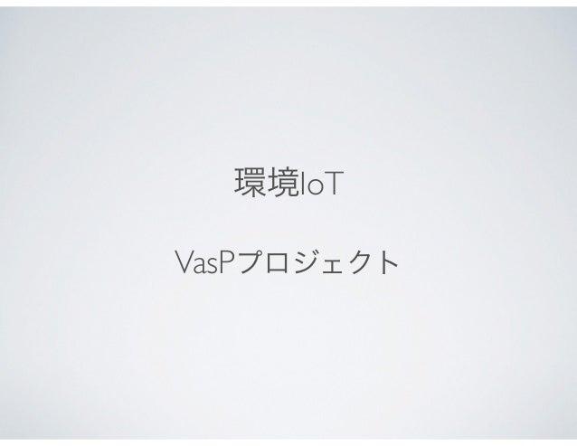 環境IoT VasPプロジェクト