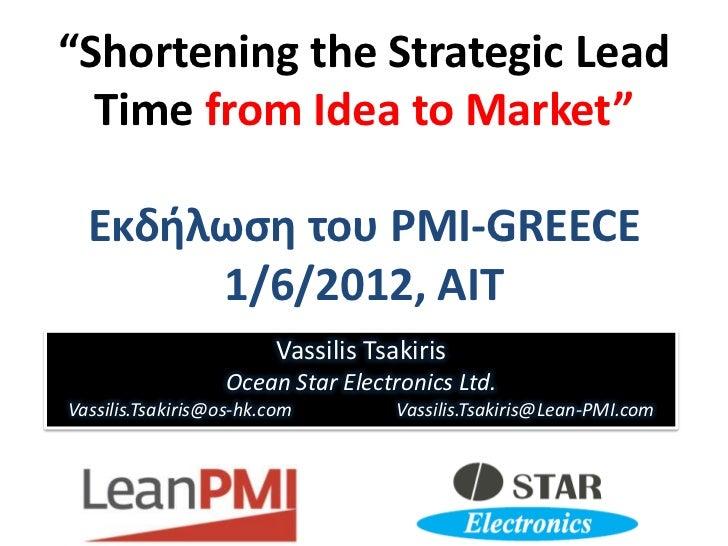 """Shortening the Strategic Lead  Time from Idea to Market""  Εκδήλωση του PMI-GREECE       1/6/2012, AIT                    ..."