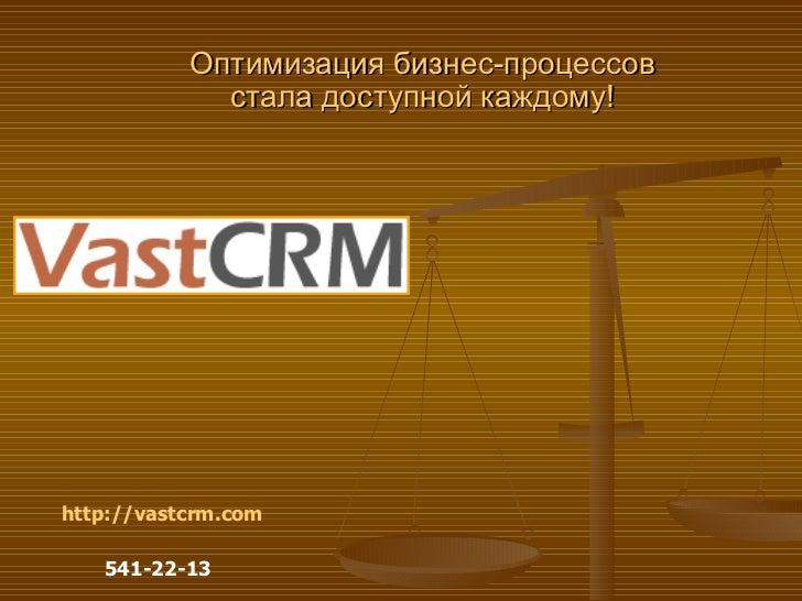 Оптимизация бизнес-процессов стала доступной каждому! 541-22-13 http://vastcrm . com