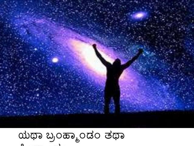 Vasunadariyam -protect our planet Slide 2