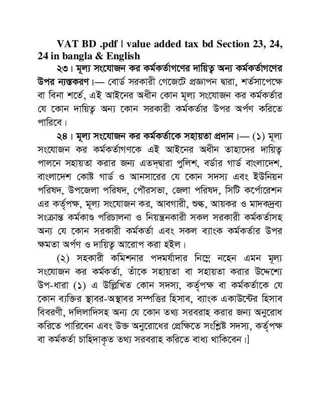 vat bd pdf