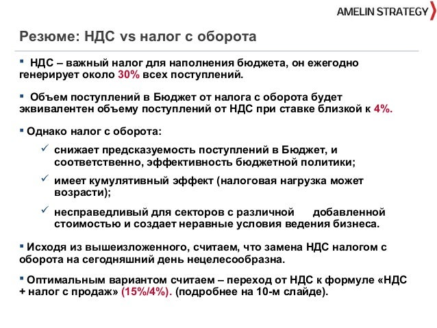 Vat vs sale tax Slide 3