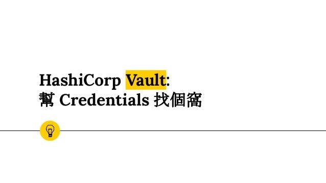 HashiCorp Vault Workshop:幫 Credentials 找個窩
