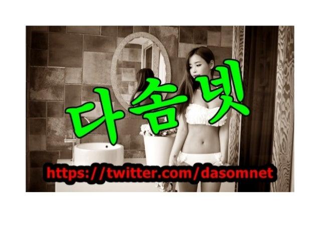 대전오피,천안오피<<dasom12.net>>일산오피방**인천오피걸**다솜넷