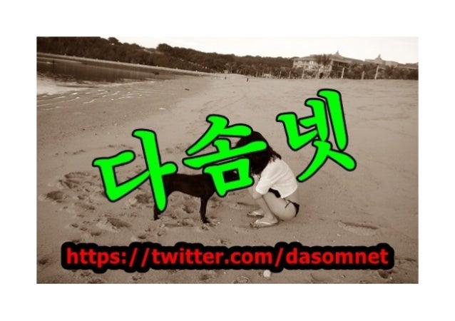 동탄오피,부천오피주소dasom12.net>>천안오피방**분당오피걸**다솜넷