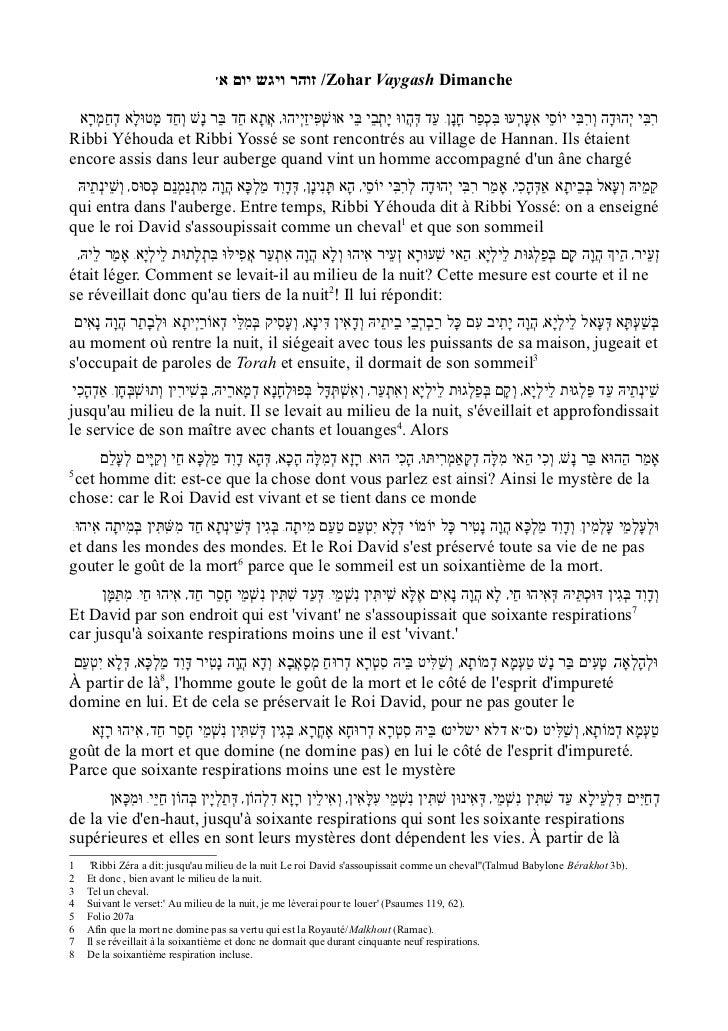 w/ זוהר ויגש יום אZohar Vaygash Dimanche רבִּי י ְהוּדָה וְרִבִּי יוֹסֵי אִעָרְעוּ בִּכְפַר חנָן/ עַד דְּהֲווּ יָתְבֵי בֵּי אוּשׁפּ...