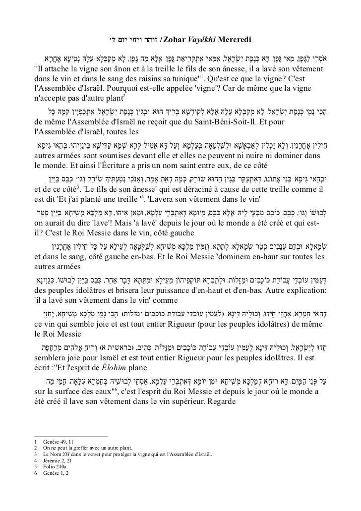 w זוהר ויחי יום דqZohar Vayékhi Mercredi    אֹסְרִי לַגֶּפֶן מַאי גֶּפֶן/ דָּא כְּנֶסֶת יִשְׂרָאֵל אַמַּאי אִתְקְרִיאַת גֶּפֶן/...