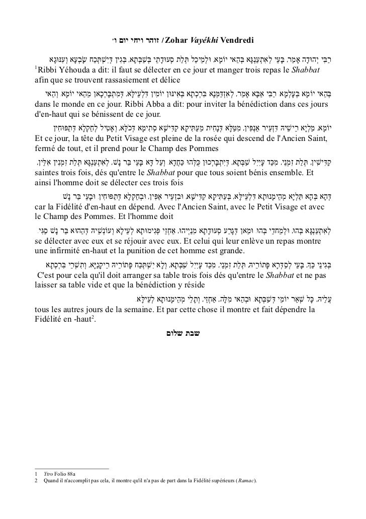 w זוהר ויחי יום וqZohar Vayékhi Vendredi    רבִּי י ְהוּדָה אָמַר בּעֵי לְאִתְעַנְגָּא בּהַאי יוֹמָא וּלְמֵיכַל תְּלַת סְעוּדָתֵי...
