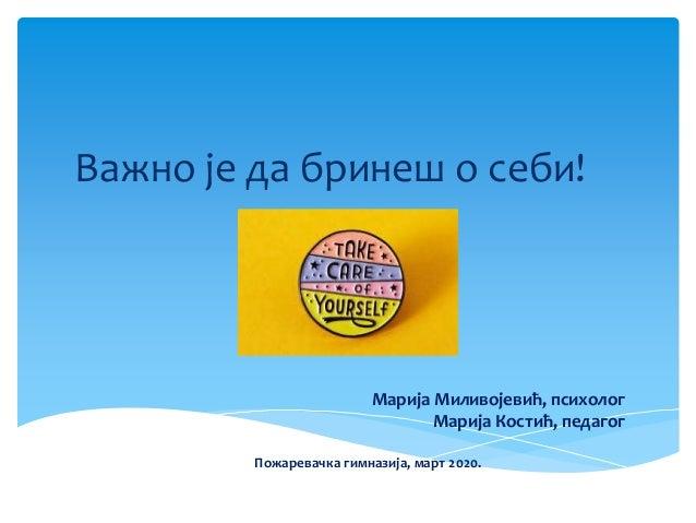 Важно је да бринеш о себи! Марија Миливојевић, психолог Марија Костић, педагог Пожаревачка гимназија, март 2020.