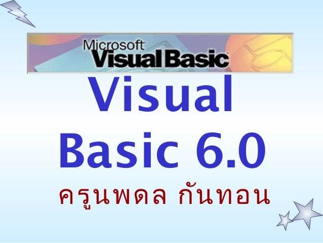 Visual Basic 6.0 ครูนพดล กันทอน