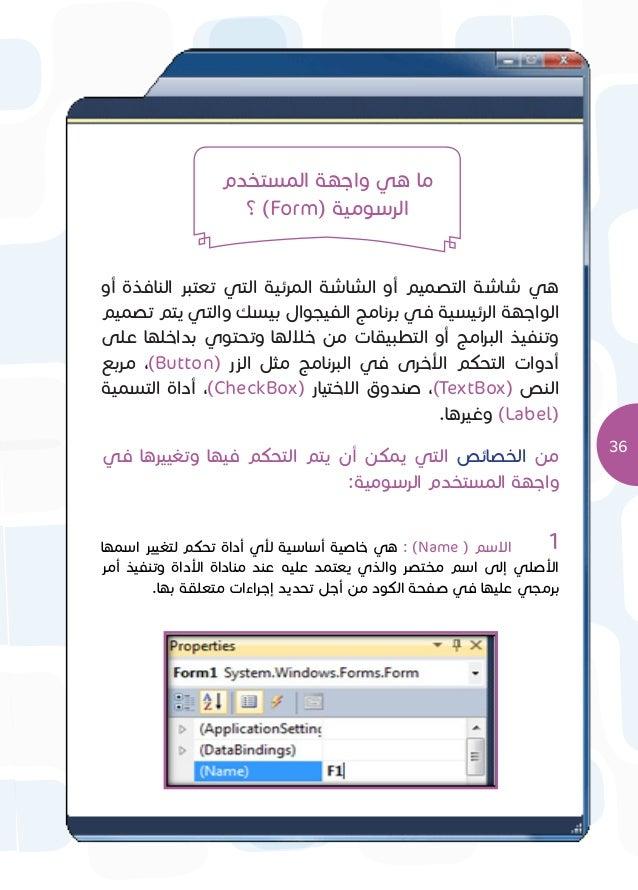 Visual Basic Net احترف فيجوال بيسك