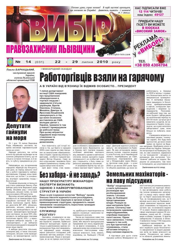 """Газета """"Вибір. Правозахисник Львівщини"""" №31 (22 - 29 липня 2010 року)"""