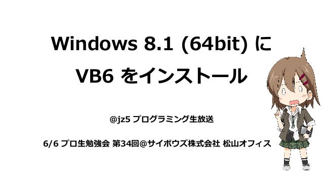 Windows 8.1 (64bit) に VB6 をインストール @jz5 プログラミング生放送 6/6 プロ生勉強会 第34回@サイボウズ株式会社 松山オフィス