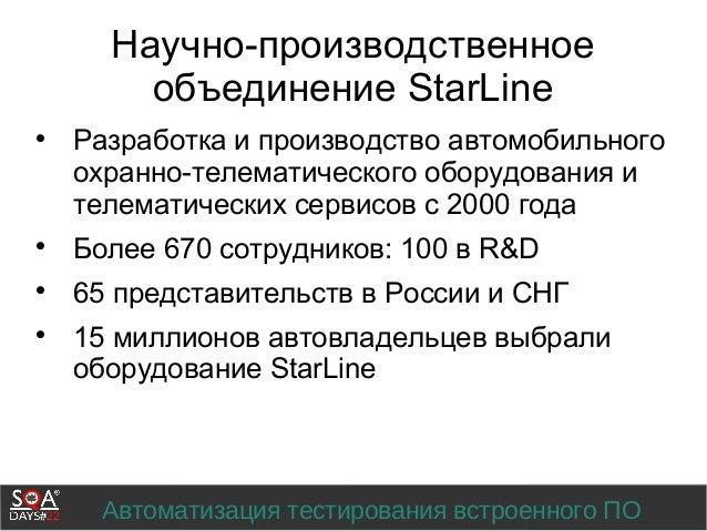 Автоматизация тестирования встроенного ПО Научно-производственное объединение StarLine  Разработка и производство автомоб...
