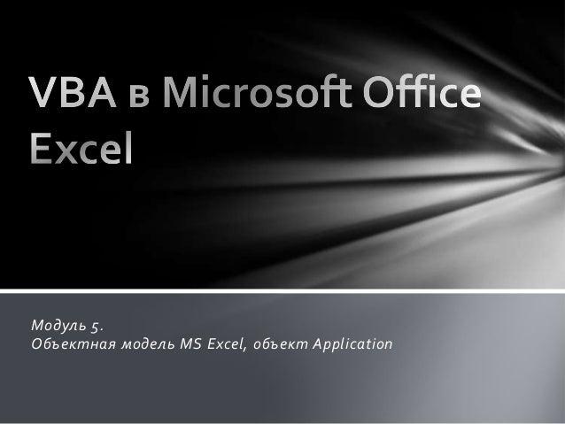 Модуль 5.Объектная модель MS Excel, объект Application