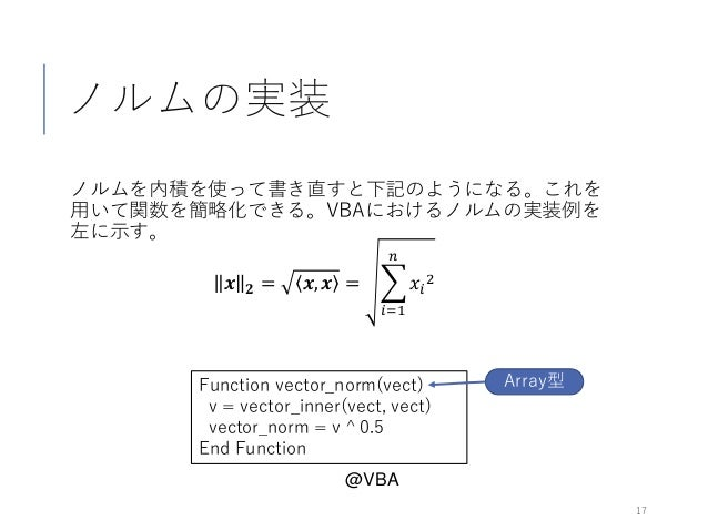 VBAで数値計算 07 ベクトル