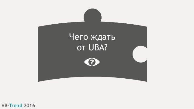 VB-Trend 2016 Чего ждать от UBA?