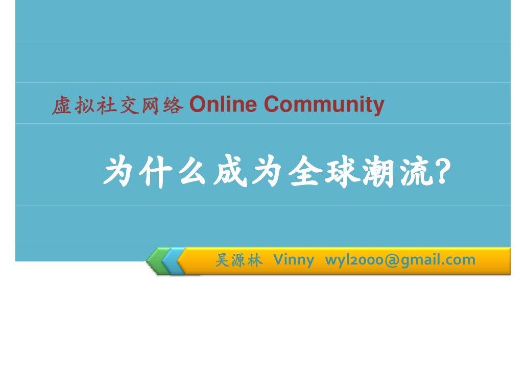 虚拟社交网络 Online Community                吴源林 Vinny wyl2000@gmail.com