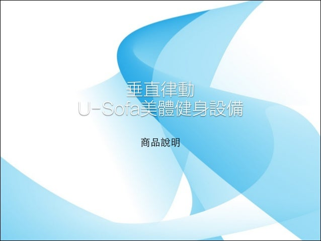 垂直律動 U-Sofa美體健身設備 !  商品說明