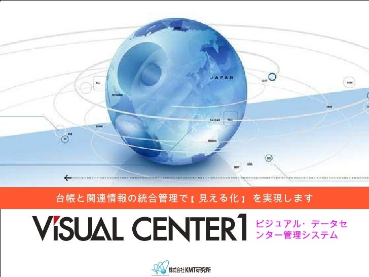 ビジュアル・データセンター管理システム 台帳と関連情報の統合管理で [ 見える化 ]  を実現します