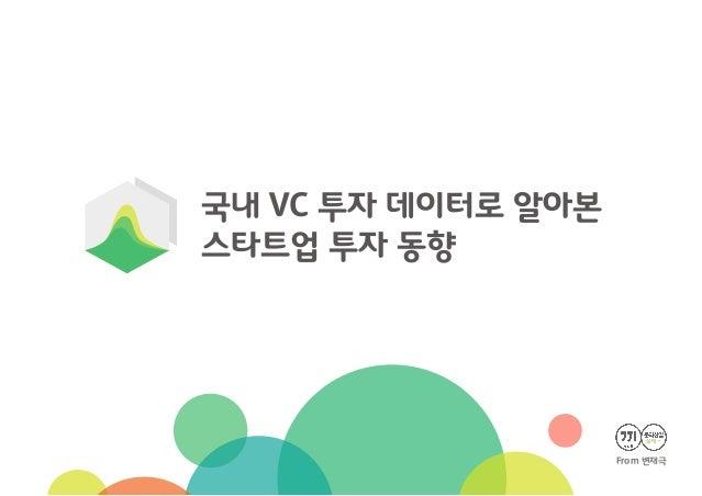 국내 VC 투자 데이터로 알아본 스타트업 투자 동향 From 변재극