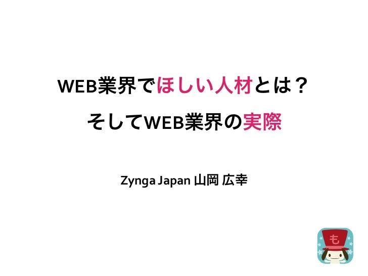 WEB業界でほしい人材とは? そしてWEB業界の実際   Zynga Japan 山岡 広幸