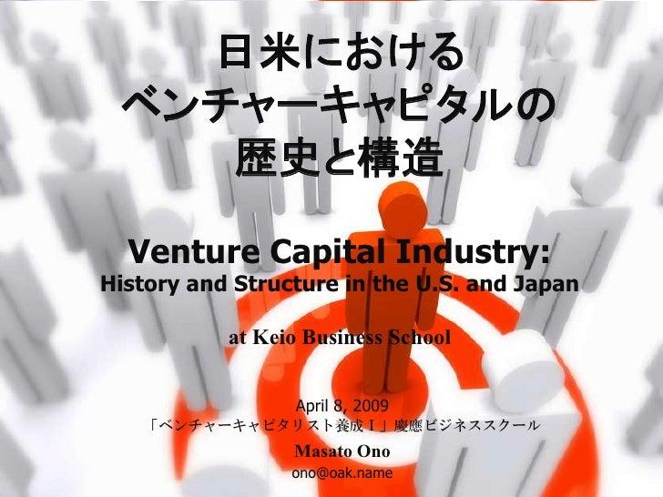 日米ベンチャーキャピタルの     歴史と構造    Venture Capital Industry: History and Structure in the U.S. and Japan                    at KBS...