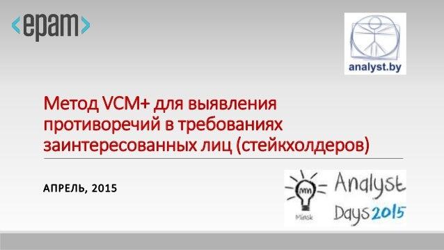 Метод VCM+ для выявления противоречий в требованиях заинтересованных лиц (стейкхолдеров) АПРЕЛЬ, 2015