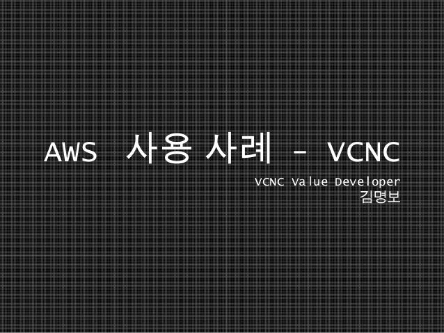 AWS 사용 사례 - VCNC VCNC Value Developer 김명보