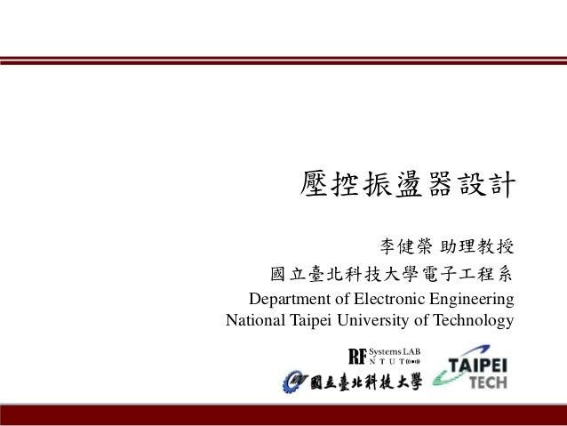壓控振盪器設計 李健榮 助理教授 國立臺北科技大學電子工程系 Department of Electronic Engineering National Taipei University of Technology