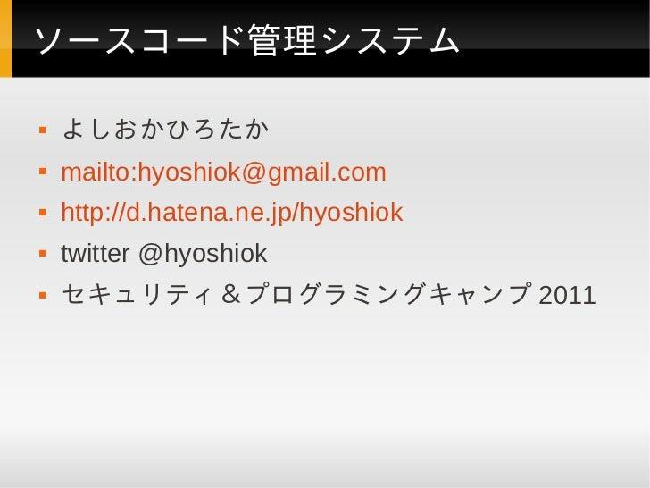 ソースコード管理システム   よしおかひろたか   mailto:hyoshiok@gmail.com   http://d.hatena.ne.jp/hyoshiok   twitter @hyoshiok   セキュリティ&プログ...