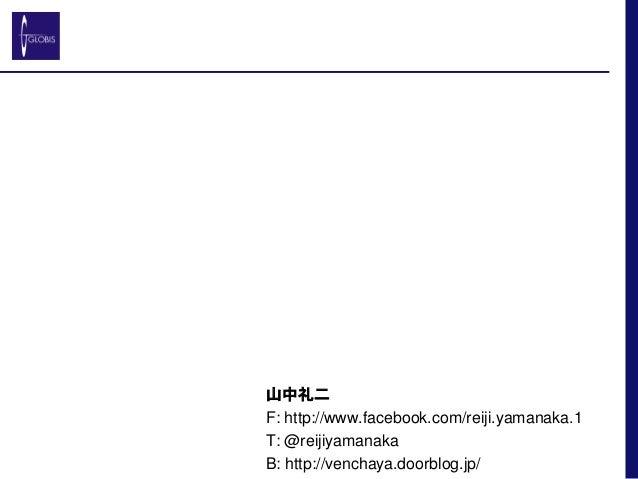 山中礼二 F: http://www.facebook.com/reiji.yamanaka.1 T: @reijiyamanaka B: http://venchaya.doorblog.jp/