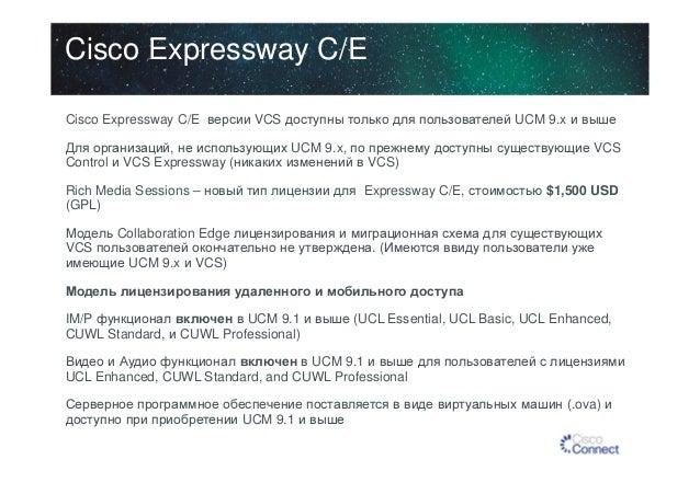 Cisco expressway X8 10 datasheet